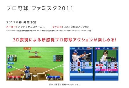 sft_professional_baseball_famista2011_main