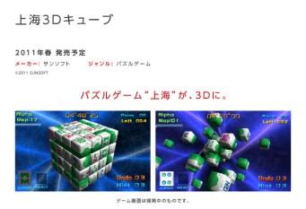 sft_shanghai_3d_cube_main