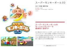 sft_super_monkey_ball_3d_main