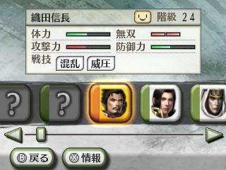 samurai_warriors_chronicles_r-18