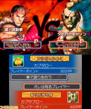 super_street_fighter_iv_3d-8