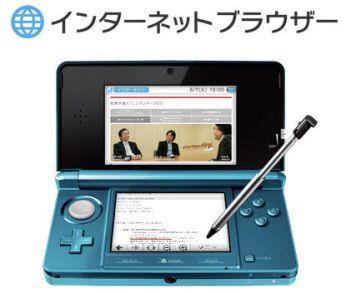 3ds_browser-1