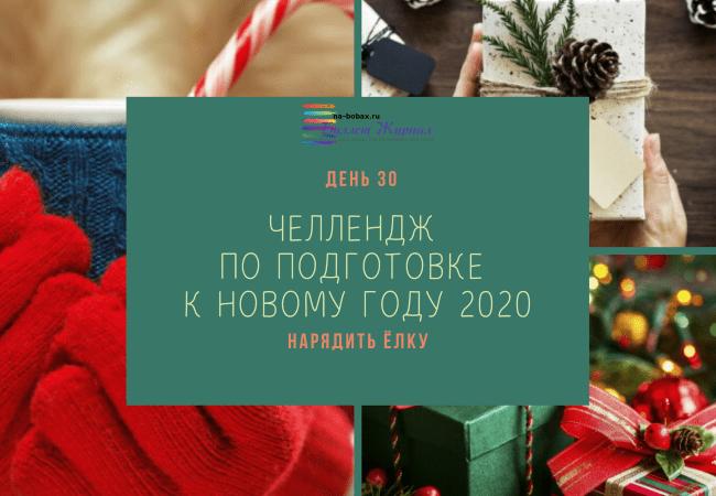 30 дней челлендж по подготовке к новому году 2020