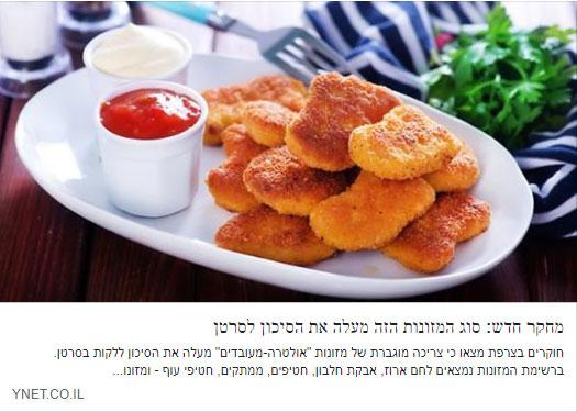 ynet1 - תקשורת
