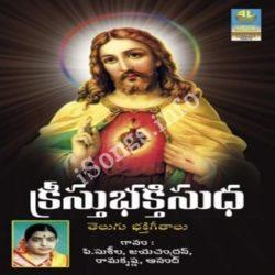 Kreesthu Bhakti Sudha Songs Download Naa Songs