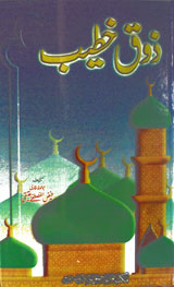 zauq e khateeb pdf book download part 1