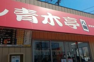 青木亭八潮店
