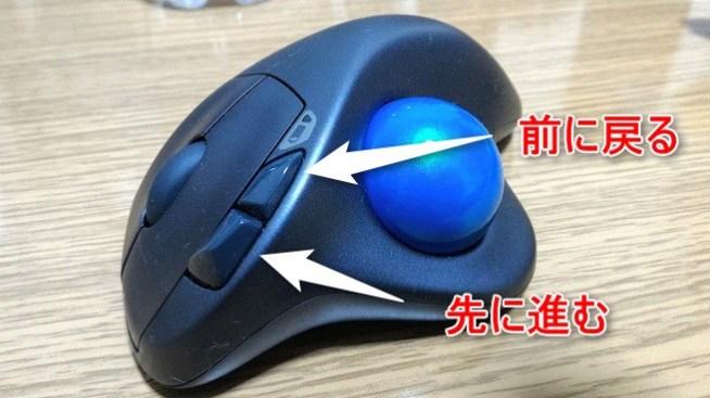 マウスのサイドボタン