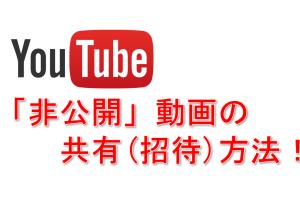 YouTube「非公開」動画の共有(招待)方法