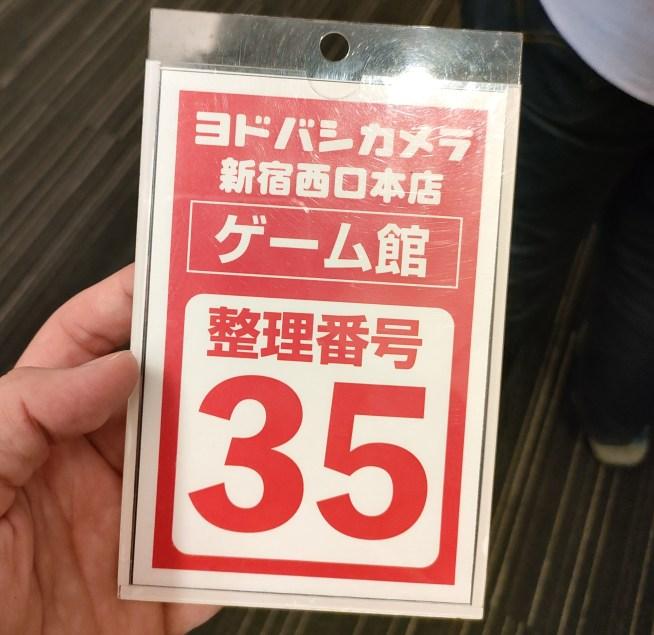 抽選券35番