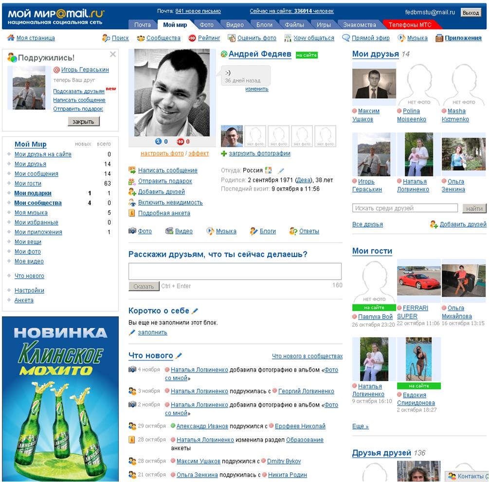 страница Мира человека в сети Мой Мир
