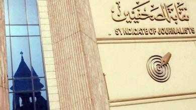 """Photo of """"الصحفيين"""" تقرر التقدم ببلاغات للنائب العام ضد الكيانات الموازية للنقابة ومنتحلي صفة صحفي"""