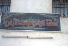 Photo of فتح فصول محو أمية بالمعاهد الأزهرية في الوادي الجديد
