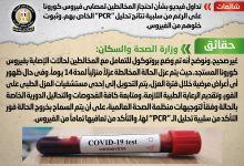 """Photo of الحكومة: تنفي احتجاز المخالطين لـ مصابي """"كورونا"""" داخل العزل الطبي"""