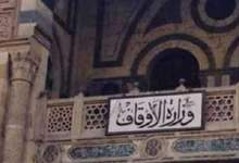 Photo of الأوقاف تنظم الدورة الأولى للجنة الإعجاز الربانى