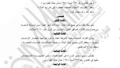 Photo of الرئيس السيسي يعلن حالة الطوارئ بداية من اليوم ولمدة ثلاثة أشهر