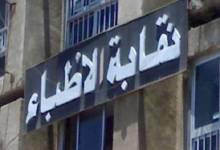 Photo of نقابة الأطباء بالدقهلية تتقدم ببلاغ ضد مدير الإعلام بالمحافظة