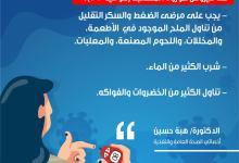 Photo of ماهى طرق عناية مريض السكر والضغط بصحته للحماية من عدوى الكورونا؟ الصحة ترد