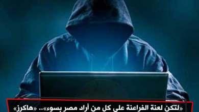 Photo of لعنة الفراعنة تحل على أثيوبيا هاكرز مصري يصيب عدة مواقع حكومية أثيوبية