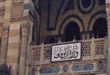 Photo of الأوقاف تضع الخطة لعودة صلاة الجمعة وتنتظر موافقة مجلس الوزراء