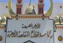 """Photo of """"الوزراء"""" :لا صحة لإلغاء امتحانات شهادات القراءات بالمعاهد الأزهرية"""