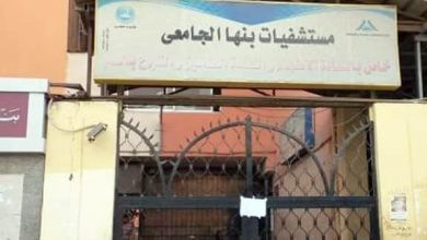 Photo of إنشاء أول وحدة لعلاج التسمم والإدمان داخل مستشفى بنها الجامعى