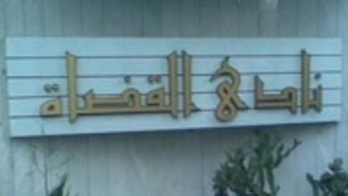 Photo of نادي القضاة يعلن عن إطلاق مجلة علمية قانونية محكمة إلكترونية
