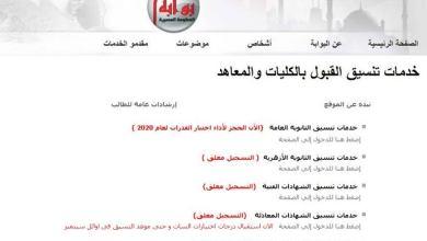 Photo of فتح باب تسجيل الرغبات لطلاب المرحلة الأولى بموقع التنسيق