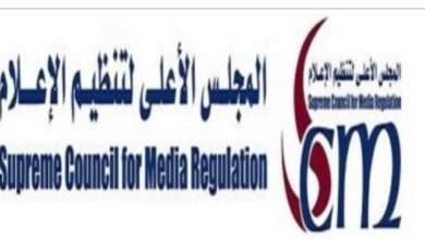 Photo of الأعلى للإعلام يوافق على مد فترة تلقى طلبات توفيق الأوضاع