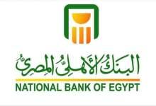 Photo of البنك الأهلي يخاطب العملاء المستفيدين من قرض الإسكان الاجتماعي