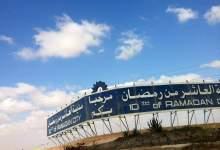 Photo of ارتفاع معدل وفيات الأطفال الرُضع في 18 مدينة بالشرقية