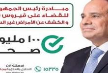 "Photo of مبادرة السيسي ""100 مليون صحة"" في المتحف المصري الكبير"