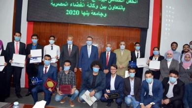 Photo of جامعة بنها تكرم الطلاب المشاركين فى برنامج علوم وتكنولوجيا الفضاء
