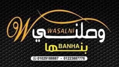 Photo of وصلني بنها: توصيل ذوي الإحتياجات الخاصة للجان بالمجان داخل بنها