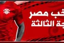 Photo of رسميا.. تعرف علي تشكيل منتخب مصر للموهوبين بالقسم التالت