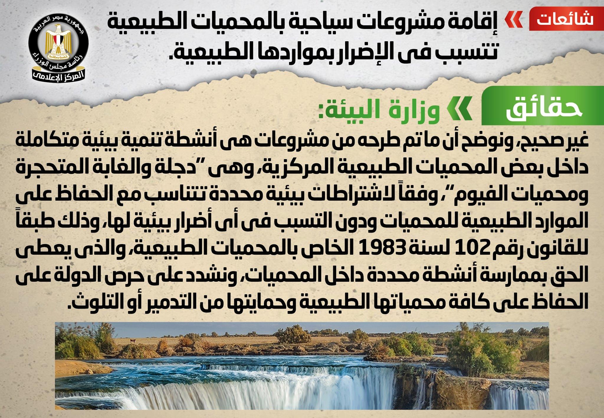 شائعة: إقامة مشروعات سياحية بالمحميات الطبيعية تتسبب في الإضرار بمواردها الطبيعية