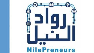 Photo of مبادرة رواد النيل تشارك في الأسبوع العالمي لريادة الأعمال 2020 بأسوان