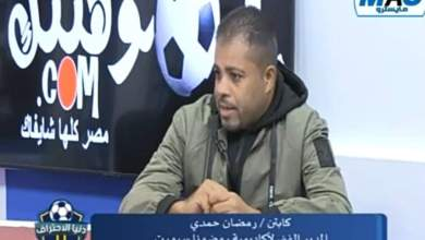 Photo of رمضان حمدي يتحدث عن سبب مشاركته في دوري موهبتك