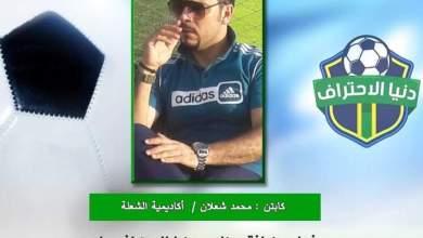 Photo of محمد شعلان نسعي للتتويج بالبطولة