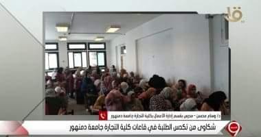 Photo of تجارة دمنهور تكدس الطلاب داخل القاعة ولا عزاء للكورونا
