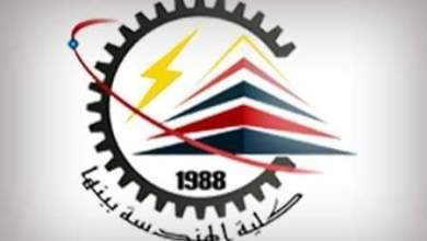 Photo of بالأسماء .. القائمة المبدئية للسادة المرشحين لعمادة كلية الهندسة ببنها