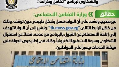 Photo of التضامن تنفي وقف البوابة الإلكترونية للاستعلام عن برنامج تكافل وكرامة