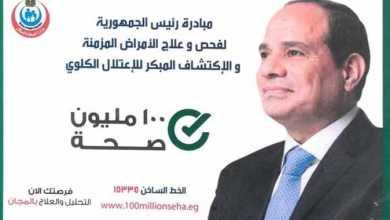 """Photo of """"الشرقية"""" أولى المحافظات في المبادرة الرئاسية """"100 مليون صحة"""""""