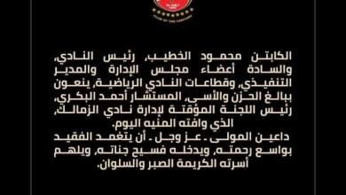 Photo of النادي الأهلي ينعي المستشار أحمد البكري رئيس اللجنة المؤقتة لإدارة نادي الزمالك
