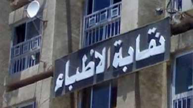Photo of « نقابةالأطباء» تعلن انتهاء أزمة تجديد الإجازات للأطباء العاملين بالخارج