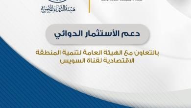Photo of هيئة الدواء تتعاون مع الهيئة العامة لتنمية المنطقة الاقتصادية لقناة السويس
