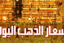 Photo of أسعار الذهب في مصر