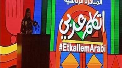 """Photo of إفتتاح المعسكر السابع لـ """"اتكلم عربي"""" مع أبناء المصريين بالبحرين"""