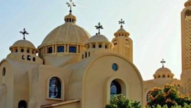 Photo of الكنيسة الأرثوذكسية تقرر عودة القداسات اعتبارا من 31 يناير الجارى