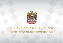Photo of الإمارات تسجل 3977 إصابة جديدة بفيروس كورونا